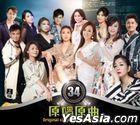Original Singers & Melody 34 Karaoke (DVD)