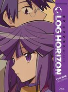 Log Horizon: Destruction of the Round Table (Blu-ray Box) (Japan Version)