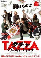 Tazza: One Eyed Jack  (DVD)(Japan Version)