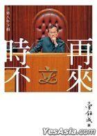 Shi Bu Zai Lai : Zhu Xi Ba Nian Xia Ce