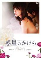 Hoshizora no Kakera (DVD) (Japan Version)