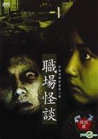 怪談貳 - 職場怪談 (DVD) (台灣版)