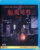 The Wrath (2018) (Blu-ray) (Hong Kong Version)