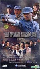 Xue Bao Jian Qiang Sui Yue (DVD) (End) (China Version)