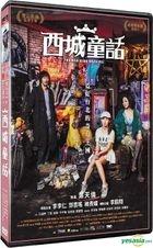 The Mad King of Taipei (2016) (DVD) (English Subtitled) (Taiwan Version)