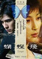 Linger (DVD) (Taiwan Version)