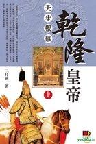 乾隆皇帝4——天步艱難(上、下)