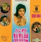 Xin You Dian Dian Chou (Singapore Version)