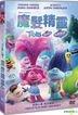 Trolls Holiday (2017) (DVD) (Hong Kong Version)