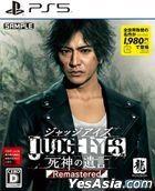 JUDGE EYES:死神の遺言 Remastered (日本版)