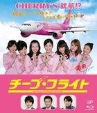 Cheap Flight  (Blu-ray)(Japan Version)