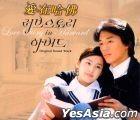 Love Story In Harvard Original Soundtrack (CD + DVD) (Taiwan Version)