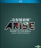 Ghost In The Shell Arise Border: 2 Ghost Whispers (Blu-ray) (English Subtitled) (Hong Kong Version)