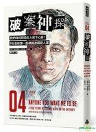 Po An Shen Tan Si Bu Qu : Wo Men Wei He Dui Mo Sheng Ren Xie Xia Xin Fang ?FBI Pou Xi Di Yi Qi Wang Lu Lian Xu Sha Ren An