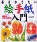 etegami niyuumon serekuto butsukusu BOOKS