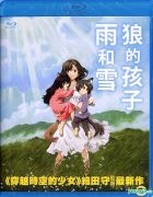Wolf Children (2012) (Blu-ray) (English Subtitled) (Hong Kong Version)