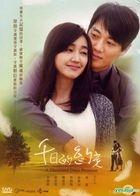1000 Days' Promise (2011) (DVD) (Ep.1-20) (End) (Multi-audio) (SBS TV Drama) (Taiwan Version)