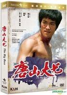 The Big Boss (1971) (DVD) (Remastered Edition)  (Hong Kong Version)