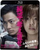 Think Again, Junpei  (Blu-ray) (Japan Version)