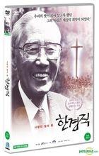 Han Kyung Chik (DVD) (Korea Version)