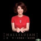 Hallelujah (Vinyl LP) (Limited Edition)