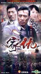 Family Feud (H-DVD) (End) (China Version)