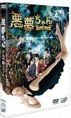 My Little Nightmare: The Movie (DVD) (Japan Version)