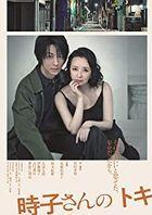 Stage Tokiko san no Toki (DVD)(Japan Version)