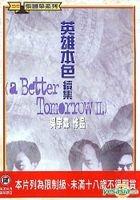 A Better Tomorrow II (Taiwan Version)
