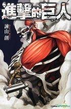 Attack On Titan (Vol.3)