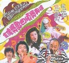 Gimmick Songs Special 1986-1988 (VCD) (TVB Program)