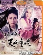 The Dragon Chronicles: The Maidens of Heavenly Mountains (1994) (Blu-ray) (Hong Kong Version)