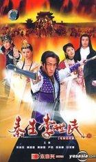 The Qin Emperor Li Shi-Min (Part II)  (Vol.25-48) (End) (China Version)