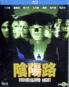 Troublesome Night (1997) (Blu-ray) (Hong Kong Version)
