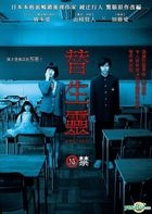 Another (DVD) (Taiwan Version)