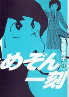 Masion Itsukoku 11 (New Edition)