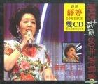 Jing Ting Jing Ting 50 Years Live (2CD)