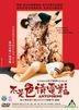 Antiporno (2016) (DVD) (English Subtitled) (Hong Kong Version)