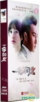 Road To The North (2013) (DVD) (Ep. 1-38) (End) (China Version)