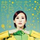 Yellow Jacket (Deluxe Edition)