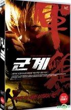 Shamo (DVD) (Korea Version)