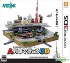 A Ressha de Yukou 3D (3DS) (Japan Version)