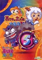 Pleasant Goat & Big Big Wolf 5 - The Mythical Ark: Adventures In Love & Happiness (DVD) (China Version)