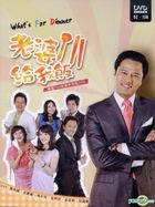 What's For Dinner (DVD) (Part II) (End) (Multi-audio) (MBC TV Drama) (Taiwan Version)