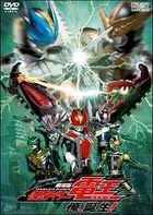 Kamen Rider Den-O The Movie: Ore, Tanjo! (DVD) (Collector's Pack) (Japan Version)