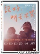 A Haunting Hitchhike (2019) (DVD) (Taiwan Version)
