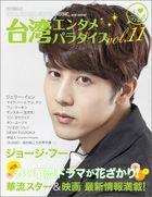 Taiwan Entertainment Paradise vol.11