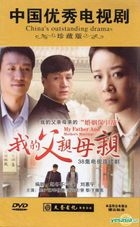My Father And Mother's Marriage (DVD) (End) (China Version)