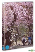 Memories of a Dead End (DVD) (Korea Version)