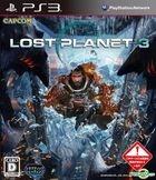 Lost Planet 3 (日本版)
